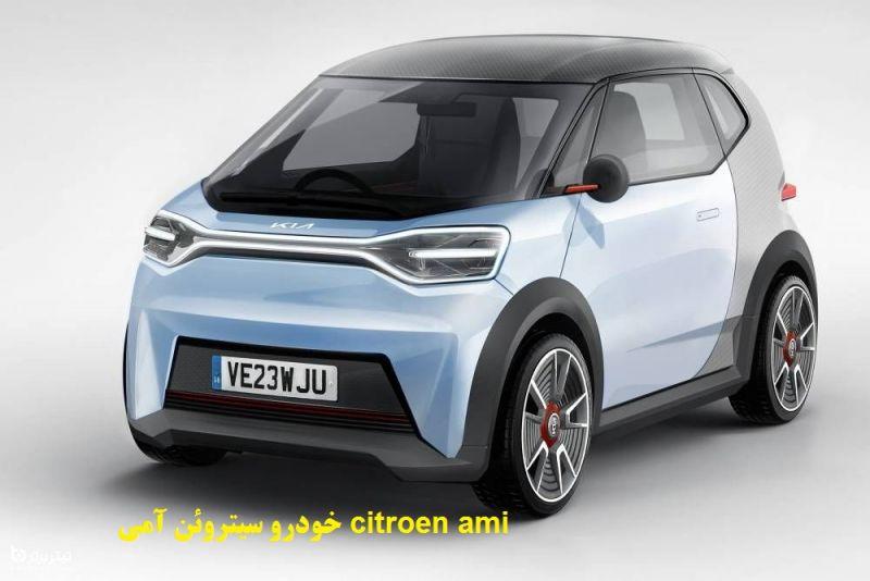 آشنایی با خودرو سیتروئن آمی citroen ami مدل 2022
