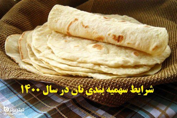 شرایط سهمیه بندی نان در سال 1400