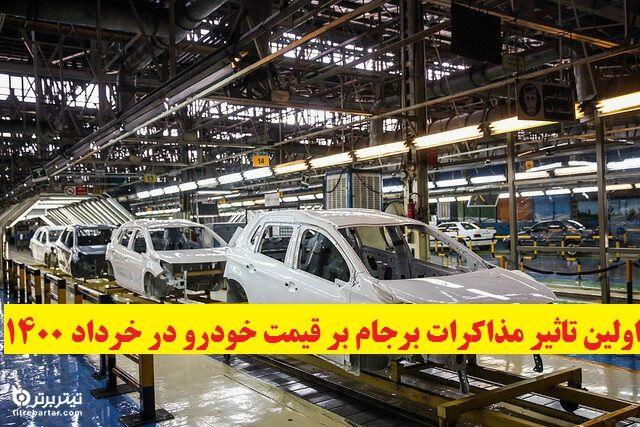 اولین تاثیر مذاکرات برجام بر قیمت خودرو در خرداد 1400
