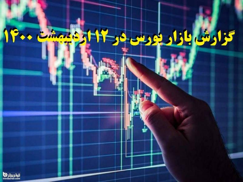 گزارش بازار بورس در 12 اردیبهشت 1400+پیش بینی روز بعد