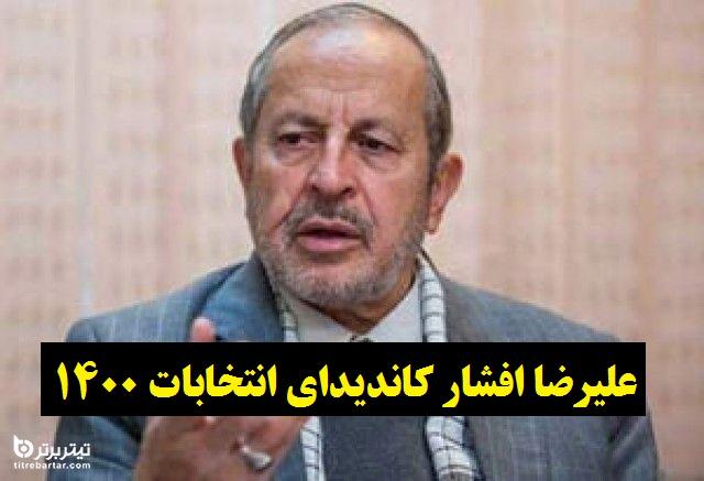 آشنایی با علیرضا افشار کاندیدای انتخابات 1400