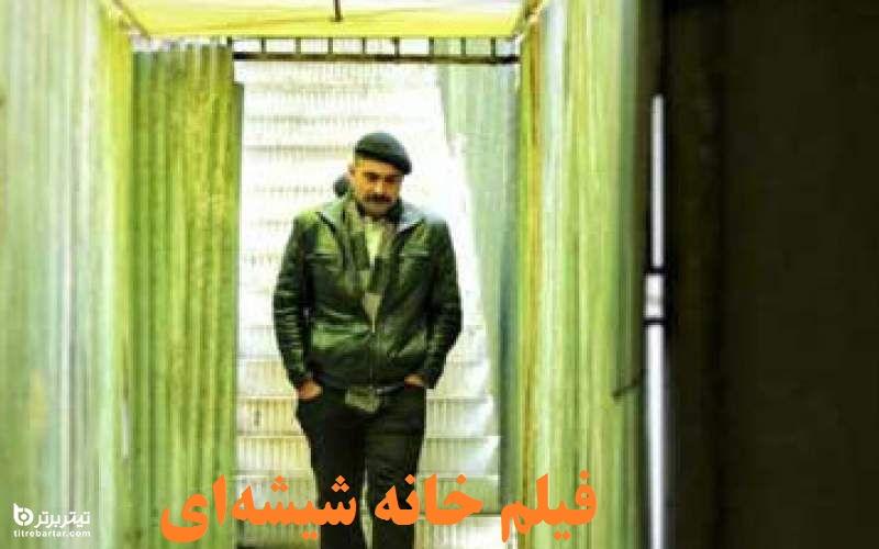 آشنایی با فیلم خانه شیشهای+اسامی بازیگران