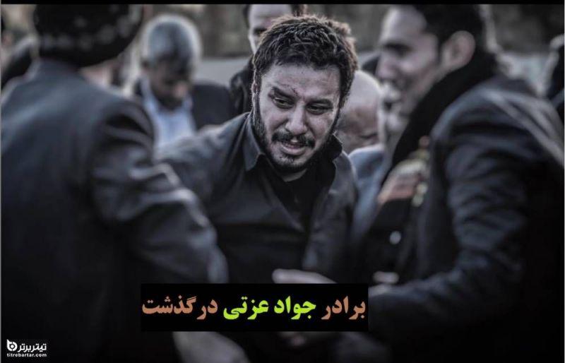 ماجرای درگذشت برادر جواد عزتی+عکس