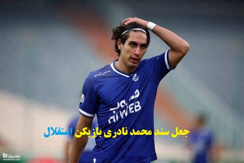ماجرای جعل سند محمد نادری بازیکن استقلال!