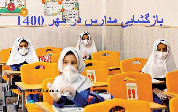 جزییات بازگشایی مدارس در مهر ماه 1400