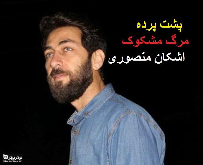 پشت پرده مرگ مشکوک اشکان منصوری بازیگر هزارپا چیست؟