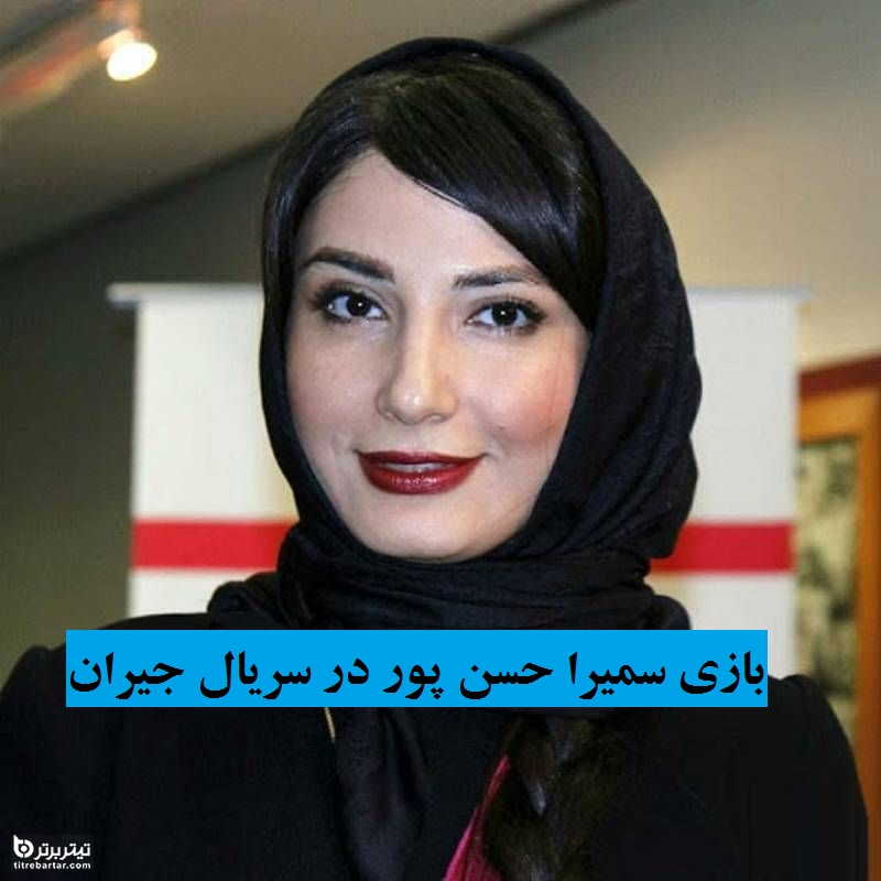 بازی سمیرا حسن پور در سریال جیران