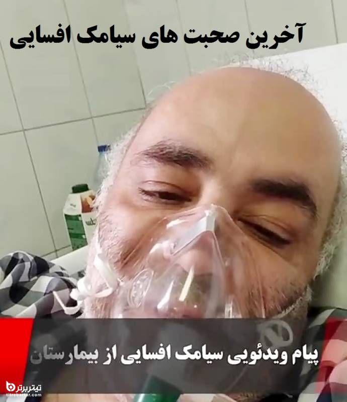 فیلم| ماجرای درگذشت سیامک افسایی بازیگر سریال آنام