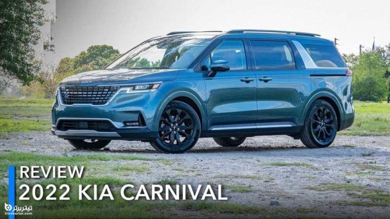 آشنایی با خودرو کیا کارنیوال kia carnival مدل 2022