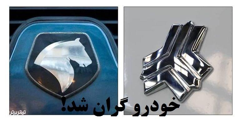 جزئیات افزایش قیمت خودرو در اردیبهشت 1400