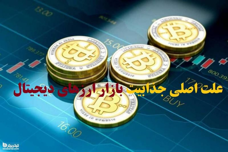 علت اصلی جذابیت بازار ارزهای دیجیتال
