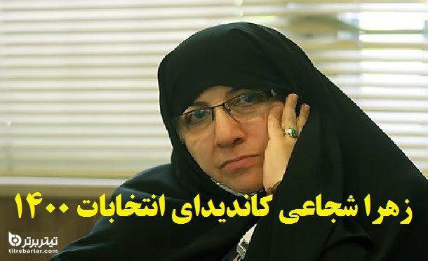 آشنایی با زهرا شجاعی کاندیدای انتخابات 1400