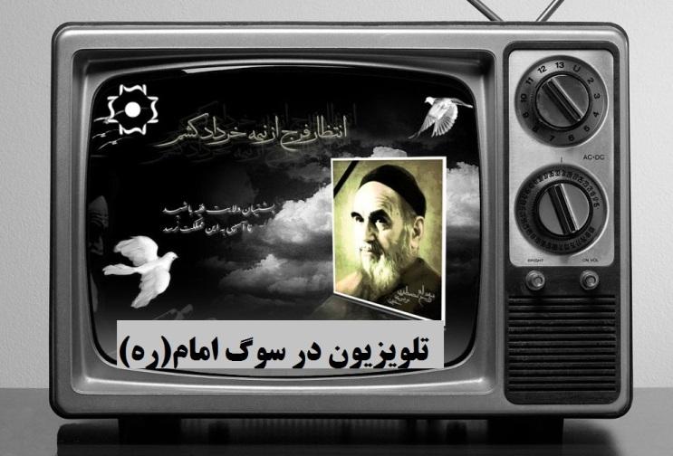 ویژه برنامههای تلویزیون به مناسبت سالروز ارتحال امام(ره) در خرداد 1400