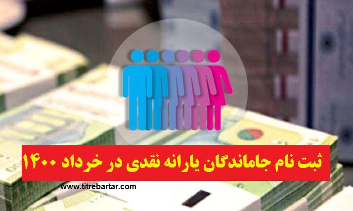 جزییات ثبت نام از جاماندگان یارانه نقدی و معیشتی در خرداد 1400