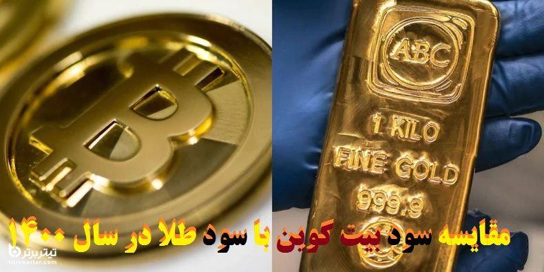 مقایسه سود بیت کوین با سود طلا در سال 1400