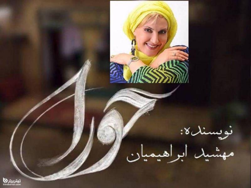 آشنایی با سریال حورا+اسامی بازیگران