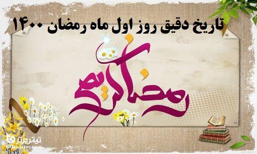 تاریخ دقیق روز اول ماه رمضان 1400