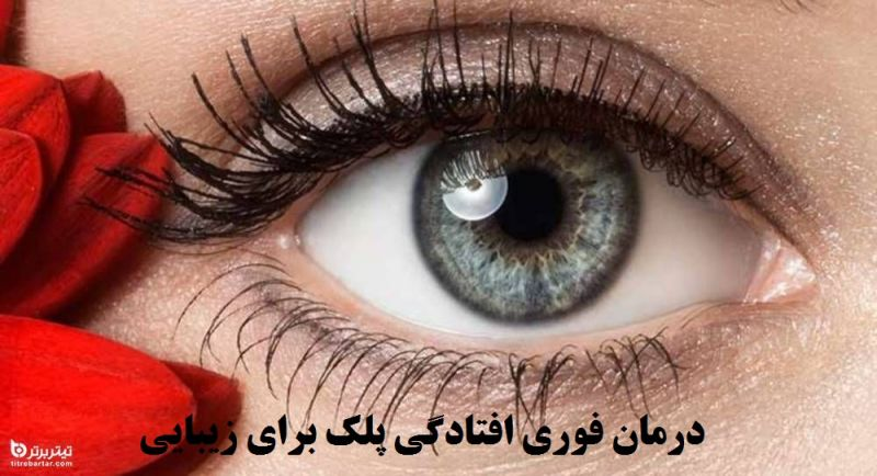 درمان فوری افتادگی پلک برای زیبایی