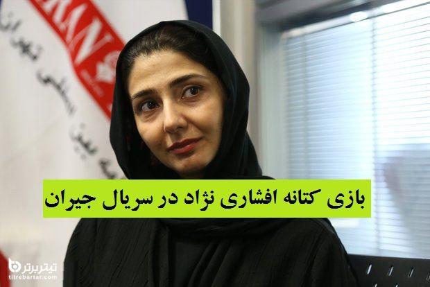 بازی کتانه افشاری نژاد در سریال جیران