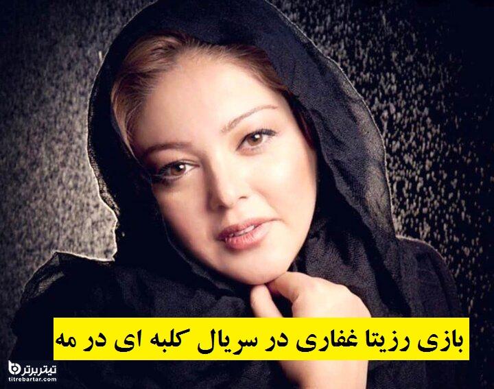 بازیگر نقش همسر برزو خان در سریال کلبه ای در مه کیست؟
