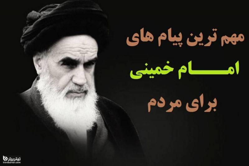 مهم ترین پیام های امام خمینی برای مردم