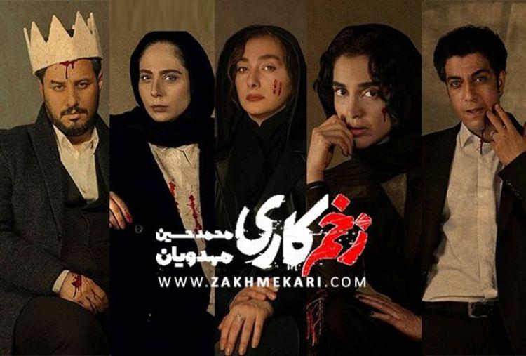 فیلم  جزییات پخش سریال زخم کاری از 14 خرداد 1400 در نمایش خانگی