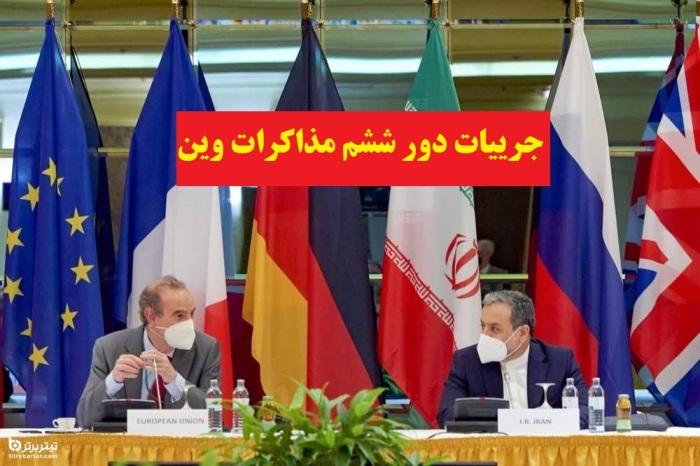 پیشبینی نتیجه دور ششم مذاکرات وین در 20 خرداد 1400