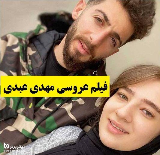 فیلم عروسی مهدی عبدی بازیکن پرسپولیس