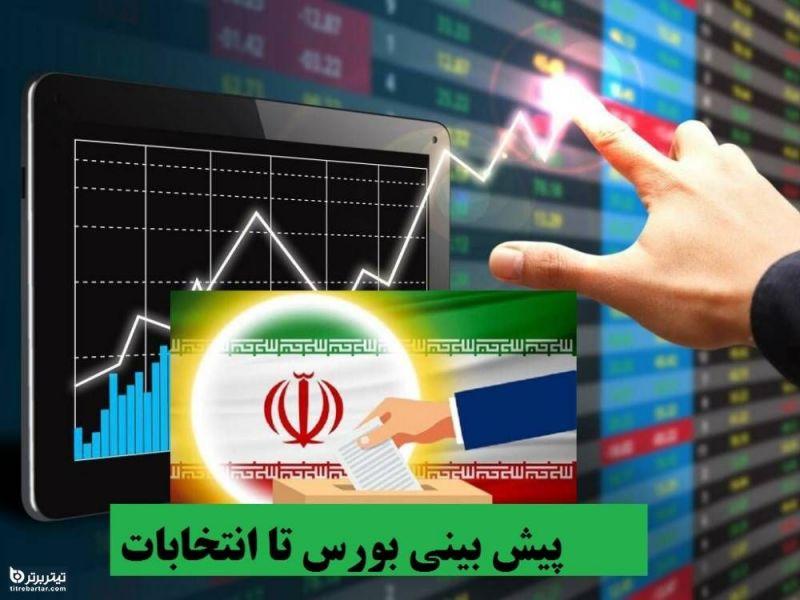 پیش بینی بورس تا انتخابات 1400