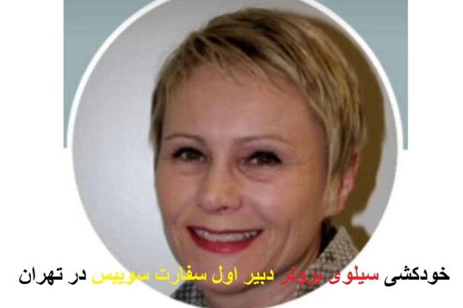 راز خودکشی سیلوی برونر دبیر اول سفارت سوییس در تهران برملا شد+جزییات