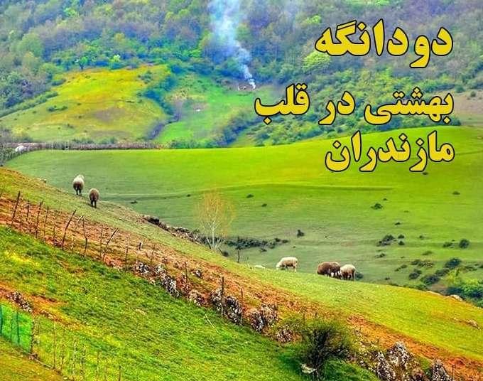 فیلم  دودانگه بهشتی در قلب مازندران