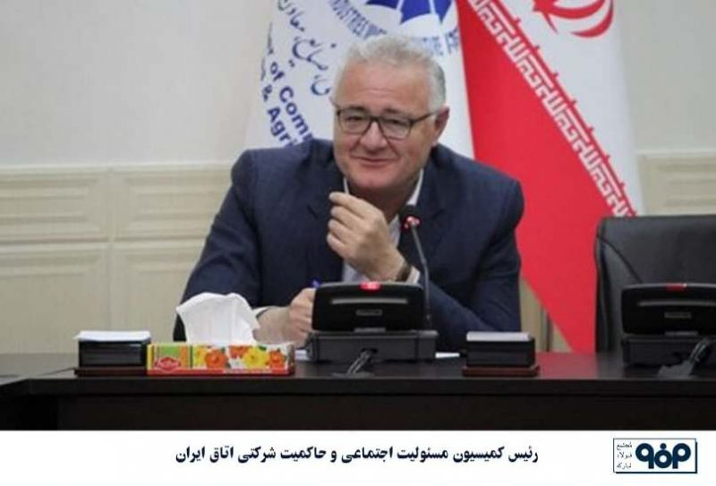 رئیس کمیسیون مسئولیت اجتماعی و حاکمیت شرکتی اتاق ایران :