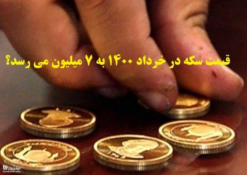 قیمت سکه در خرداد 1400 به 7 میلیون می رسد؟