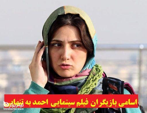 آشنایی با فیلم احمد به تنهایی+اسامی بازیگران