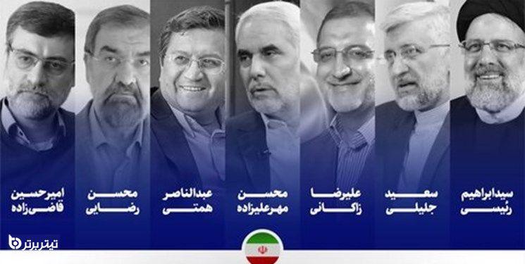 برنده مناظره 15 خرداد 1400 انتخابات ریاست جمهوری کیست؟
