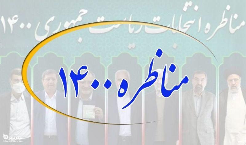 نتیجه جدال مناظره ای کاندیداها در دور اول 15 خرداد 1400+صحبت ها