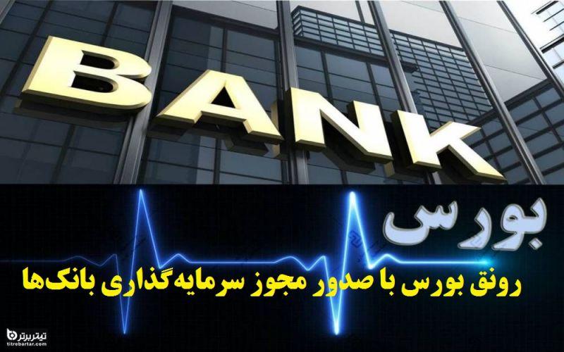 تصمیم جدید برای رونق بورس/صدور مجوز سرمایهگذاری بانکها در بورس