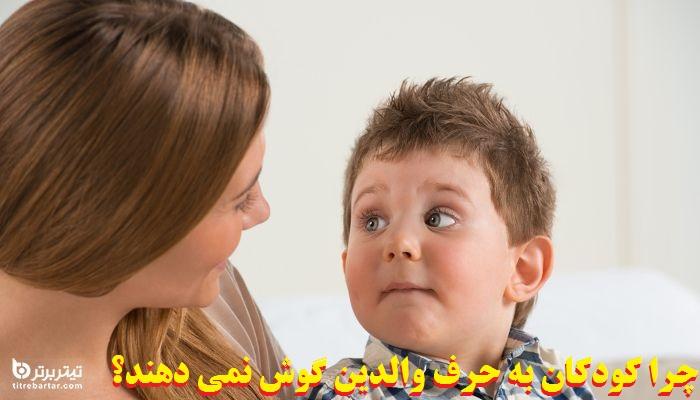 چرا کودکان به حرف والدین گوش نمی دهند؟