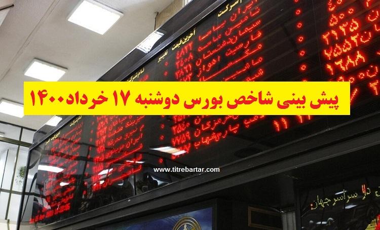 پیش بینی شاخص بورس روز دوشنبه ۱۷ خرداد ۱۴۰۰