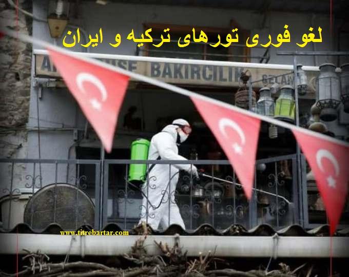 جزییات لغو تمام تورهای ترکیه و ایران