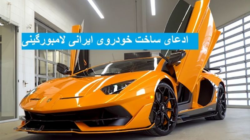 فیلم|  ادعای ساخت خودروی لامبورگینی توسط 5 جوان ایرانی