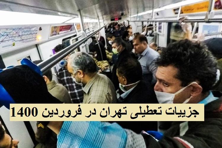 جزییات تعطیلات کرونایی تهران تا پایان فروردین 1400