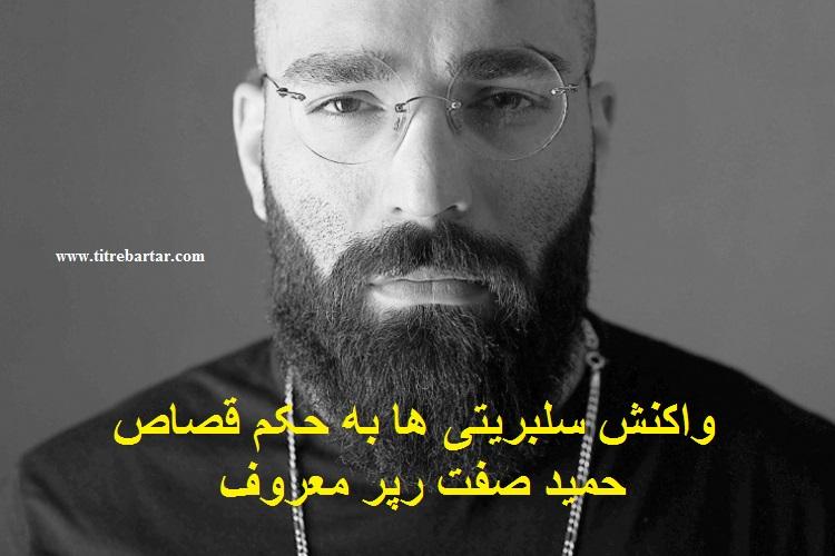 واکنش سلبریتی ها به حکم اعدام حمید صفت رپر معروف ایرانی