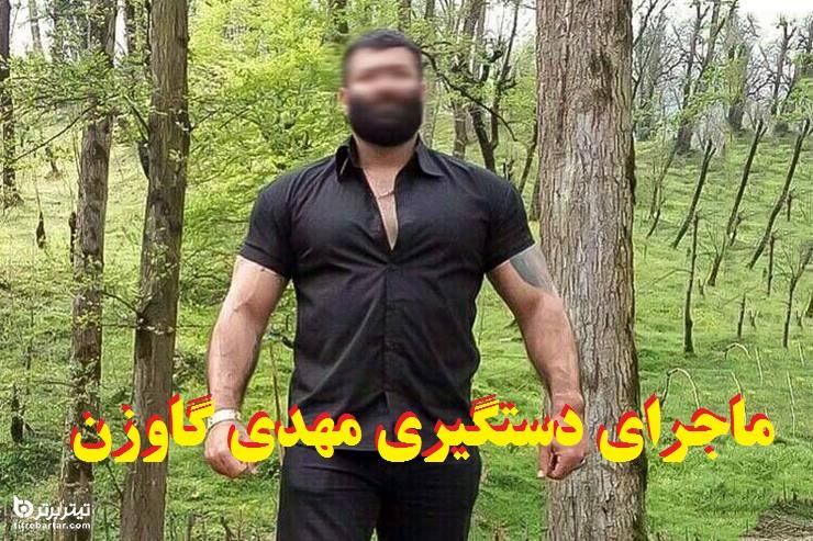 فیلم| ماجرای دستگیری مهدی گاوزن