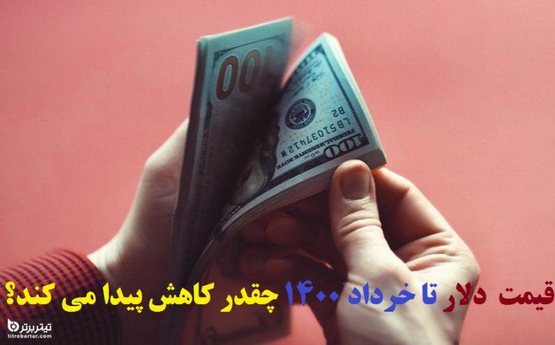 بررسی قیمت دلار تا انتخابات 1400: