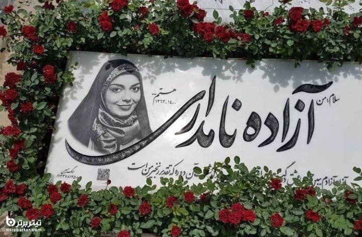 فیلم  صحبت های دردناک سجاد عبادی همسر آزاده نامداری در مراسم چهلم همسرش