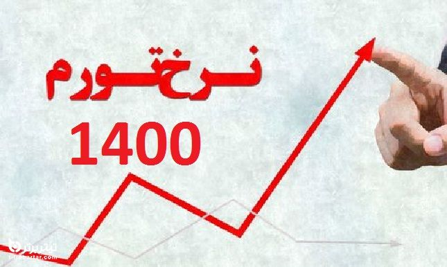 جدیدترین نرخ تورم در سال 1400