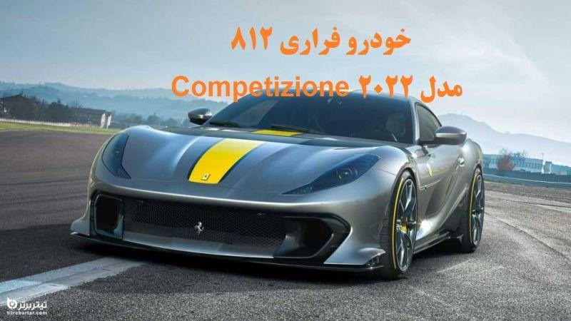آشنایی با خودرو فراری 812 Competizione مدل 2022