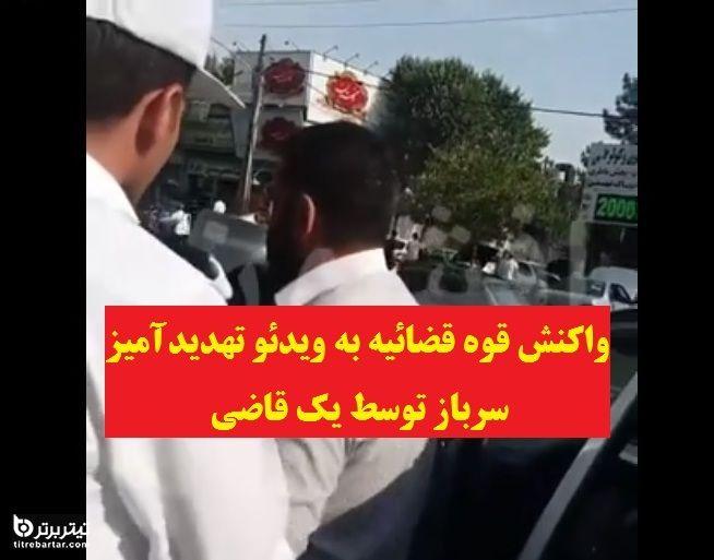 اولین واکنش قوه قضائیه به ویدئو جنجالی تهدید سرباز راهور توسط یک قاضی
