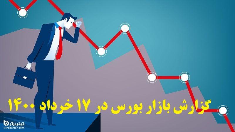 گزارش بازار بورس در 17 خرداد 1400+پیش بینی روز بعد